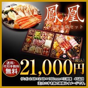 おせち料理2020 「鳳凰(ほうおう)カニすき鍋セット」 3〜5人前 45品入 盛付済 おせち 和風...