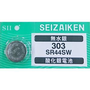 ミニレター 送料無料 SR44SW(303)×1個(バラ売り) 腕時計用酸化銀 ボタン電池 無水銀 SEIZAIKEN セイコーインスツル SII 安心の日本製・日本語パッケージ tokei-akashiya