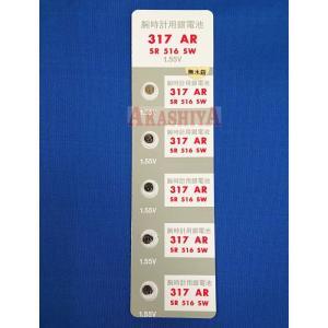 送料無料 SR516SW(317)×5個(1シート売り) 腕時計用酸化銀ボタン電池 無水銀 maxell マクセル 安心の日本製・日本語パッケージ|tokei-akashiya
