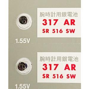 送料無料 SR516SW(317)×2個(バラ売り) 腕時計用酸化銀ボタン電池 無水銀 maxell マクセル 安心の日本製・日本語パッケージ|tokei-akashiya