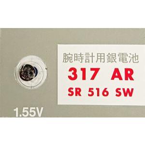 送料無料 SR516SW(317)×1個(バラ売り) 腕時計用酸化銀ボタン電池 無水銀 maxell マクセル 安心の日本製・日本語パッケージ|tokei-akashiya