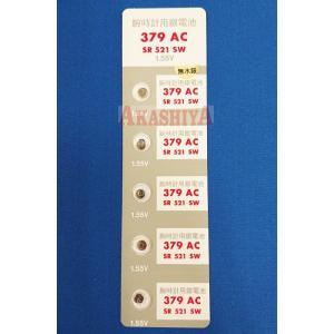 送料無料 SR521SW(379)×5個(1シート売り) 腕時計用酸化銀ボタン電池 無水銀 maxell マクセル 安心の日本製・日本語パッケージ|tokei-akashiya