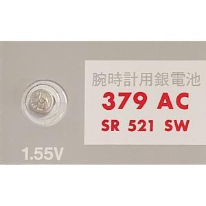 送料無料 SR521SW(379)×1個(バラ売り) 腕時計用酸化銀ボタン電池 無水銀 maxell マクセル 安心の日本製・日本語パッケージ|tokei-akashiya