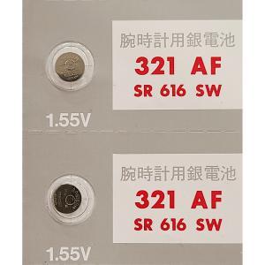 送料無料 SR616SW(321)×2個(バラ売り) 腕時計用酸化銀ボタン電池 無水銀 maxell マクセル 安心の日本製・日本語パッケージ|tokei-akashiya