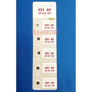 送料無料 SR616SW(321)×5個(1シート売り) 腕時計用酸化銀ボタン電池 無水銀 maxell マクセル 安心の日本製・日本語パッケージ|tokei-akashiya