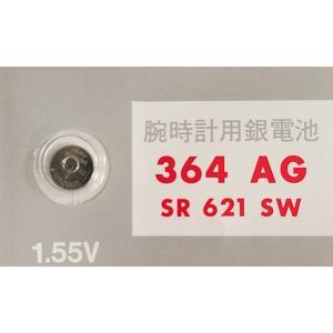 送料無料 SR621SW(364)×1個(バラ売り) 腕時計用酸化銀ボタン電池 無水銀 maxell マクセル 安心の日本製・日本語パッケージ|tokei-akashiya