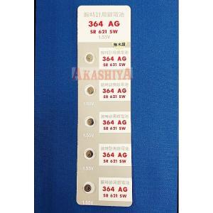 送料無料 SR621SW(364)×5個(1シート売り) 腕時計用酸化銀ボタン電池 無水銀 maxell マクセル 安心の日本製・日本語パッケージ|tokei-akashiya