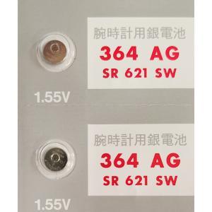 送料無料 SR621SW(364)×2個(バラ売り) 腕時計用酸化銀ボタン電池 無水銀 maxell マクセル 安心の日本製・日本語パッケージ|tokei-akashiya