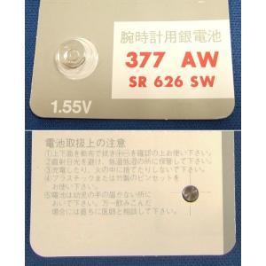 SR626SW(377)×1個(バラ売り) 腕時計用酸化銀ボタン電池 maxell マクセル 安心の日本製・日本語パッケージ