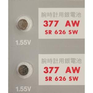 送料無料 SR626SW(377)×2個(バラ売り) 腕時計用酸化銀ボタン電池 無水銀 maxell マクセル 安心の日本製・日本語パッケージ|tokei-akashiya