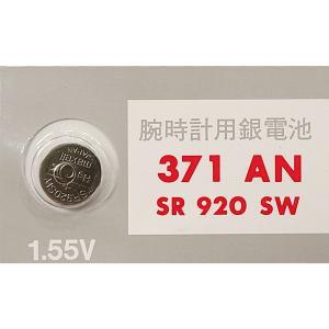 送料無料 SR920SW(371)×1個(バラ売り) 腕時計用酸化銀ボタン電池 無水銀 maxell マクセル 安心の日本製・日本語パッケージ|tokei-akashiya