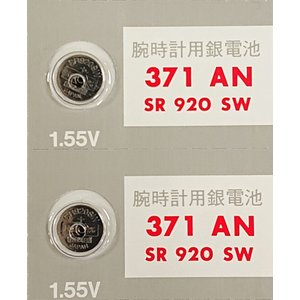 送料無料 SR920SW(371)×2個(バラ売り) 腕時計用酸化銀ボタン電池 無水銀 maxell マクセル 安心の日本製・日本語パッケージ|tokei-akashiya