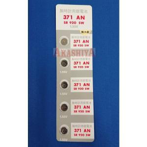送料無料 SR920SW(371)×5個(1シート売り) 腕時計用酸化銀ボタン電池 無水銀 maxell マクセル 安心の日本製・日本語パッケージ|tokei-akashiya