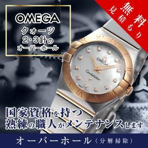 オーバーホール  オメガ OMEGA クオーツ 2・3針 修理 見積もり無料 防水検査 磁気抜き 送...