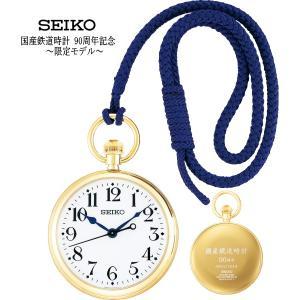 セイコー 鉄道時計 SVBR007 国産鉄道時計 90周年記念 SEIKO限定モデル|tokei10