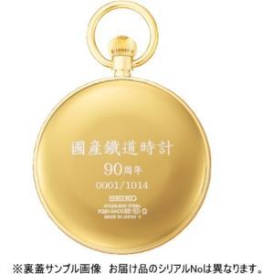 セイコー 鉄道時計 SVBR007 国産鉄道時計 90周年記念 SEIKO限定モデル|tokei10|02