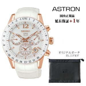 アストロン ASTRON セイコー SEIKO SBXC004 5xシリーズ レディース 正規品 腕時計 tokeikan