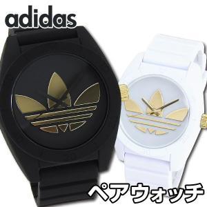 ペアBOX付 アディダス ADIDAS サンティアゴ ブラック 黒 白 ホワイト ゴールド 金 腕時計 ADH2712 ADH2917 ペアウォッチ メンズ レディース