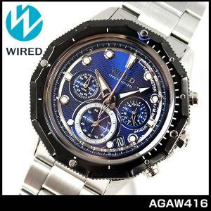 ポイント最大26倍 セイコー SEIKO ワイアード WIRED AGAW416 メンズ 腕時計 男性 時計 ウォッチ THE BLUE ザ・ブルー クロノグラフ|tokeiten