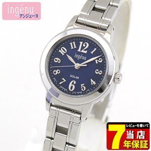 25日から最大31倍 7年保証 SEIKO セイコー ALBA アルバ ingenu アンジェーヌ ソーラー AHJD099 国内正規品 レディース 腕時計 ブルー シルバー メタル|tokeiten