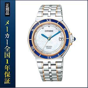 収納ケース付 シチズン エクシード エコドライブ 電波 腕時計 白蝶貝 AS7075-54A CITIZEN EXCEED 国内正規品 限定モデル メタルバンド|tokeiten