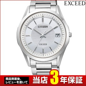 ポイント最大31倍 シチズン エクシード メンズ 電波 ソーラー AS7090-77A CITIZEN EXCEED 国内正規品 腕時計 エコドライブ ペア シルバー チタン|tokeiten
