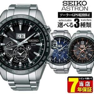 ノベルティ付 ASTRON アストロン SEIKO セイコー SBXB147 SBXB149 SBXB151 ソーラーGPS衛星電波 メンズ 腕時計 国内正規品 ブラック ブルー ピンクゴールド|tokeiten