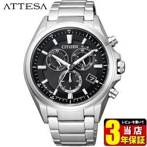ポイント最大26倍 シチズン アテッサ エコドライブ 電波時計 CITIZEN ATTESA AT3050-51E 国内正規品 腕時計 メンズ ソーラー ビジネス ビジネスクロノグラフ|tokeiten