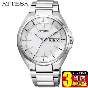 シチズン アテッサ エコドライブ 電波時計 CITIZEN AT6050-54A 国内正規品 腕時計 メンズ ソーラー ビジネス シルバー 銀 カレンダー|tokeiten