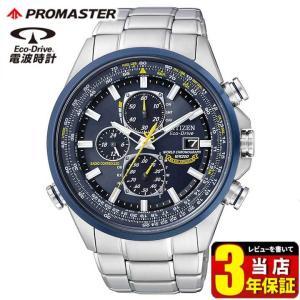 歩数計付 シチズン プロマスター SKY AT8020-54L 国内正規品 腕時計 メンズ ソーラー 20気圧防水 クロノグラフ ブルーエンジェルス tokeiten