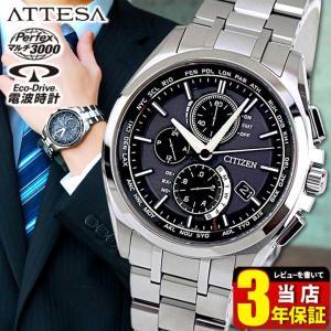 シチズン アテッサ エコドライブ 電波時計 CITIZEN ATTESA AT8040-57E 国内正規品 腕時計 メンズ ソーラー ビジネス シルバー ブラック クロノグラフ|tokeiten