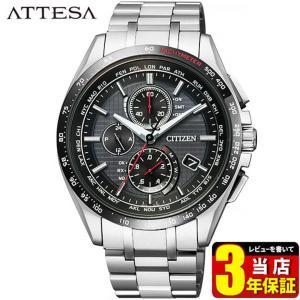 ポイント最大35倍 シチズン アテッサ エコドライブ 電波時計 CITIZEN ATTESA AT8144-51E 国内正規品 腕時計 メンズ ソーラー ビジネス シルバー ブラック|tokeiten