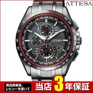 シチズン アテッサ エコドライブ 電波時計 CITIZEN ATTESA AT8145-59E 国内正規品 腕時計 メンズ ソーラー ビジネス ブラック|tokeiten