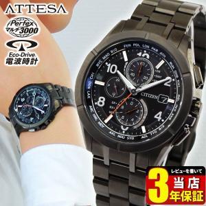 ATTESA アテッサ ブラックチタン CITIZEN シチズン AT8166-59E ソーラー電波...