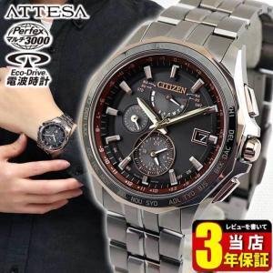 シチズン アテッサ エコドライブ メンズ 腕時計 限定 チタン AT9095-68E ソーラー 電波 CITIZEN ATTESA 国内正規品 レビュー3年保証|tokeiten