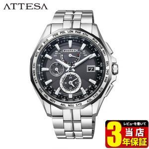 シチズン アテッサ エコドライブ 電波時計 CITIZEN ATTESA AT9096-57E 国内正規品 腕時計 メンズ ソーラー ビジネス シルバー ブラック|tokeiten