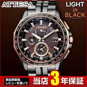 ポイント最大35倍 シチズン アテッサ エコドライブ 電波時計 CITIZEN ATTESA AT9096-73E 国内正規品 腕時計 メンズ ソーラー ビジネス 限定 ブラック|tokeiten