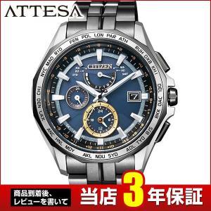 ポイント最大35倍 シチズン アテッサ エコドライブ 電波時計 CITIZEN 30周年 AT9105-58L 国内正規品 腕時計 メンズ ソーラー ビジネス ブラック ネイビー|tokeiten