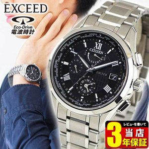 EXCEED エクシード CITIZEN シチズン AT9110-58E メンズ 腕時計 ソーラー電波時計 エコドライブ チタン 10気圧防水 ワールドタイム 国内正規品|tokeiten