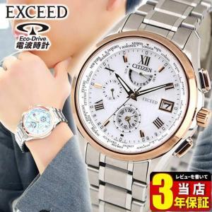 EXCEED エクシード CITIZEN シチズン AT9114-57A メンズ 腕時計 ソーラー電波時計 エコドライブ チタン 10気圧防水 ワールドタイム 国内正規品|tokeiten