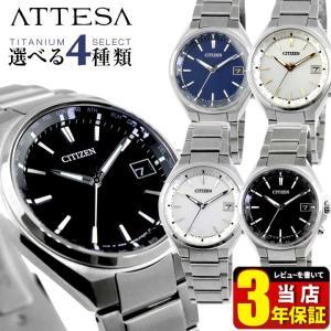 シチズン アテッサ エコドライブ メンズ 腕時計 チタン ソーラー 電波 CITIZEN ATTESA 国内正規品 レビュー3年保証|tokeiten