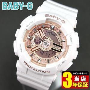 CASIO Baby-G カシオ ベビーG ベイビージー ビッグケース BA-110-7A1 BA110 海外モデル レディース 腕時計 時計 白 ホワイト tokeiten