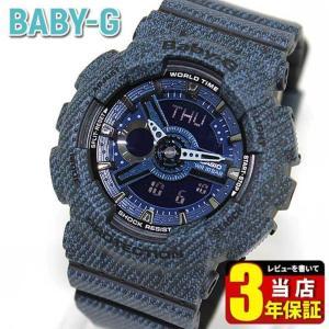 CASIO カシオ Baby-G ベビーG BA-110DC-2A1 海外モデル アナログ デジタル レディース 腕時計 青 ネイビー デニム バンド|tokeiten