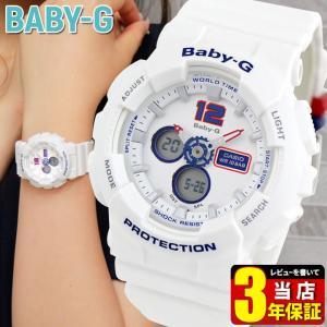 レビュー3年保証 CASIO カシオ Baby-G ベビーG BA-120TR-7B 海外モデル アナログ デジタル レディース 腕時計 ウォッチ 白 ホワイト トリコロール|tokeiten