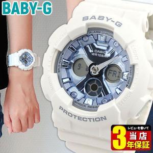 Baby-G ベビ−G CASIO カシオ BA-130-7A2 アナログ デジタル レディース 腕時計 海外モデル 白 ホワイト 青 ブルー ウレタン|tokeiten