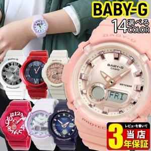 BOX訳あり レビュー3年保証 Baby-G ベビーG CASIO カシオ アナログ レディース 腕時計 海外モデル 黒 ブラック 白 ホワイト 青 ネイビー ピンク オレンジ|tokeiten