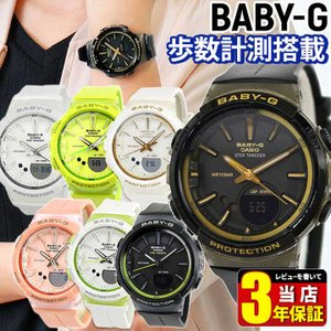 BOX訳あり Baby-G ベビーG CASIO カシオ BGS-100 レディース 腕時計 防水 歩数計測 万歩計 ホワイト ブラック ピンク デジタル ランニングウォッチ 海外モデル