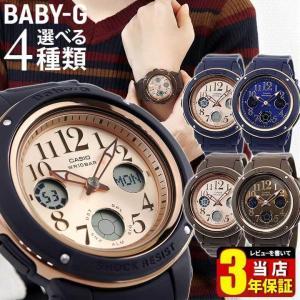 Baby-G ベビ−G CASIO カシオ BGA-150PG レディース 腕時計 海外モデル 青 ネイビー 茶 ブラウン ピンクゴールド  ローズゴールド|tokeiten