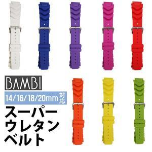 ゆうメール BAMBI バンビ スーパーウレタンベルト 替えベルト 交換用 パーツ バンド BK009 ホワイト オレンジ ブルー パープル イエロー グリーン ピンク レッド tokeiten