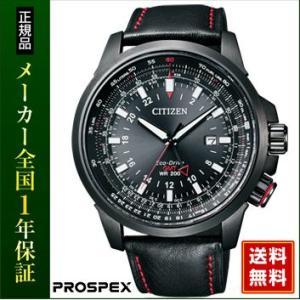 シチズン プロマスター エコドライブ SKY BJ7076-00E CITIZEN PROMASTER 国内正規品 腕時計 メンズ 20気圧防水 ソーラー ワールドタイム 革ベルト 航空計算尺|tokeiten